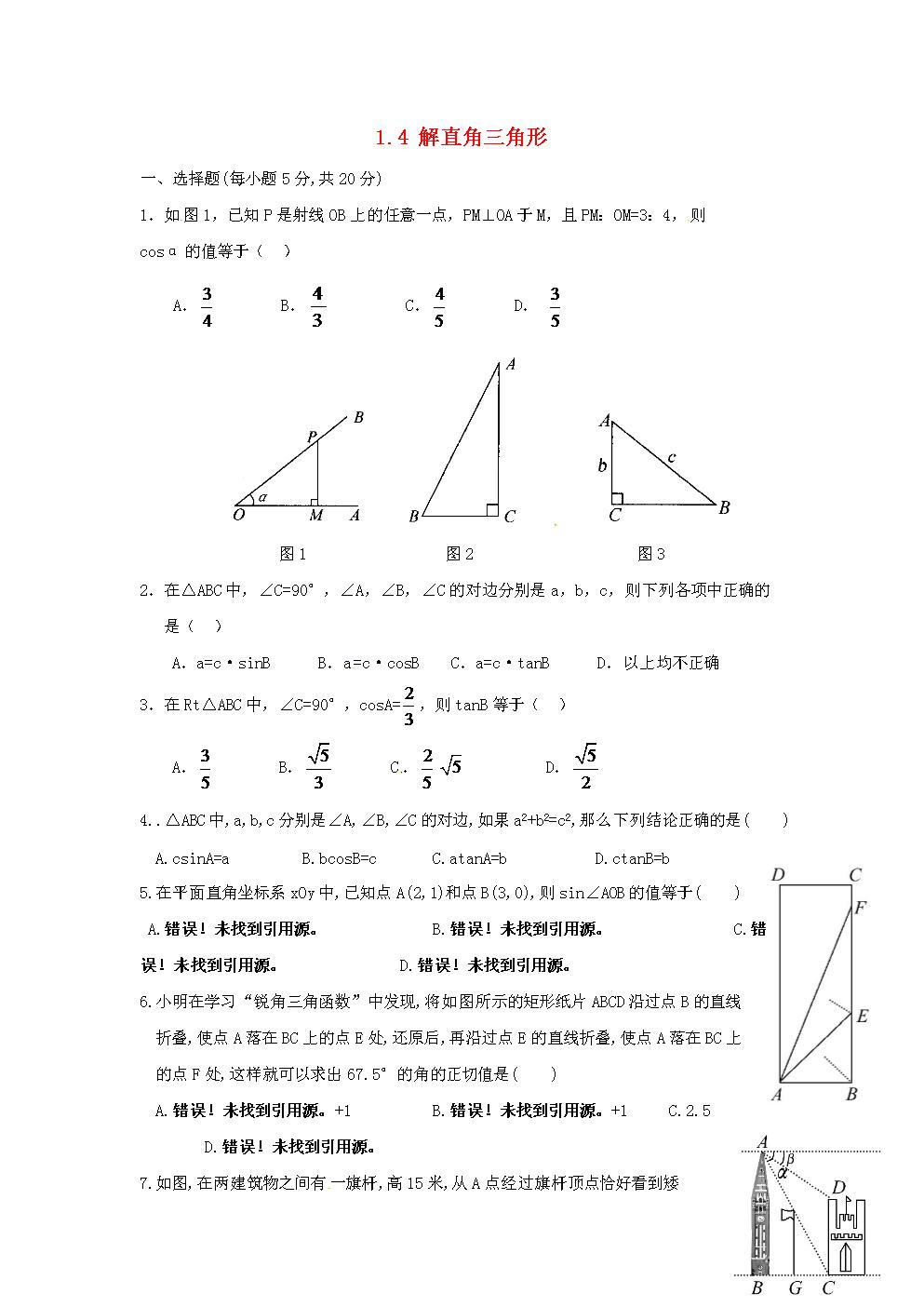 北师大版九年级数学下册第一章 1.4 解直角三角形