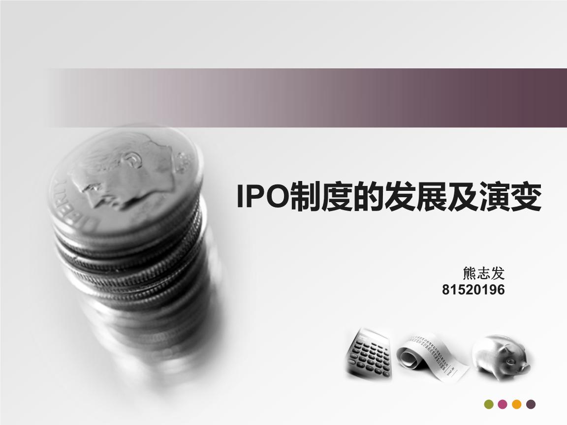 我国IPO发行制度介绍.ppt