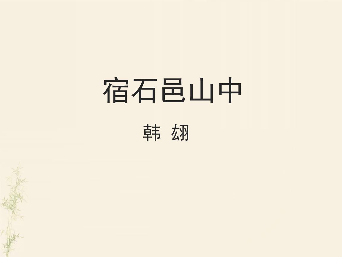 古诗二首《宿石邑山中》优秀课件.ppt