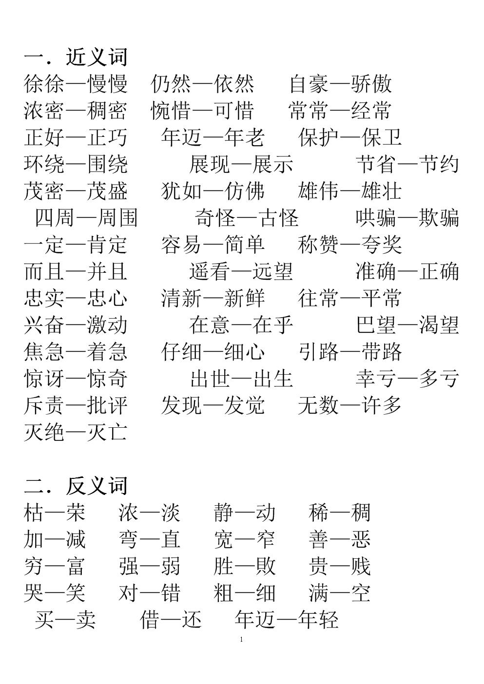 人教版小学二年级下册语文期末复习资料.doc
