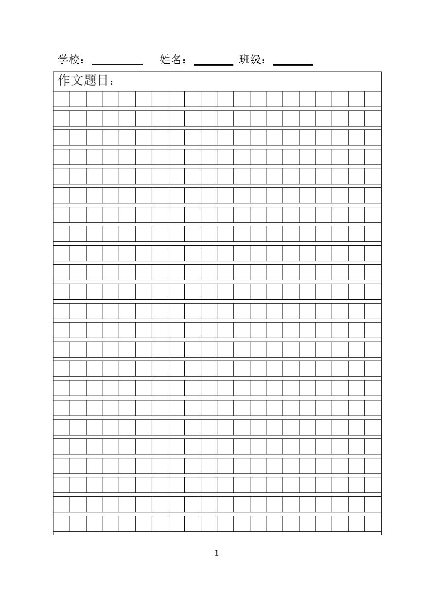 《通用作文纸打印版模板.doc》