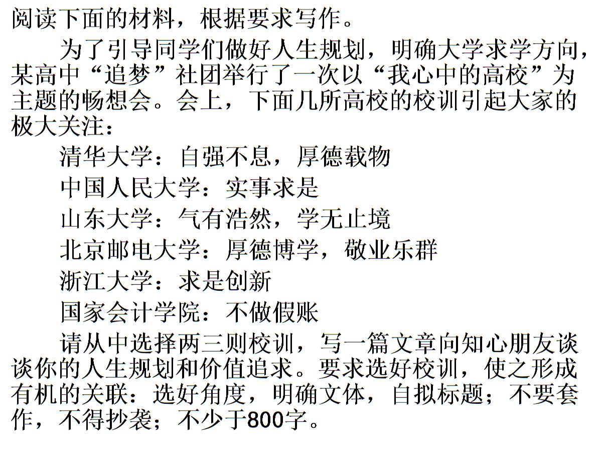 高考作文 校训 人生规划.ppt