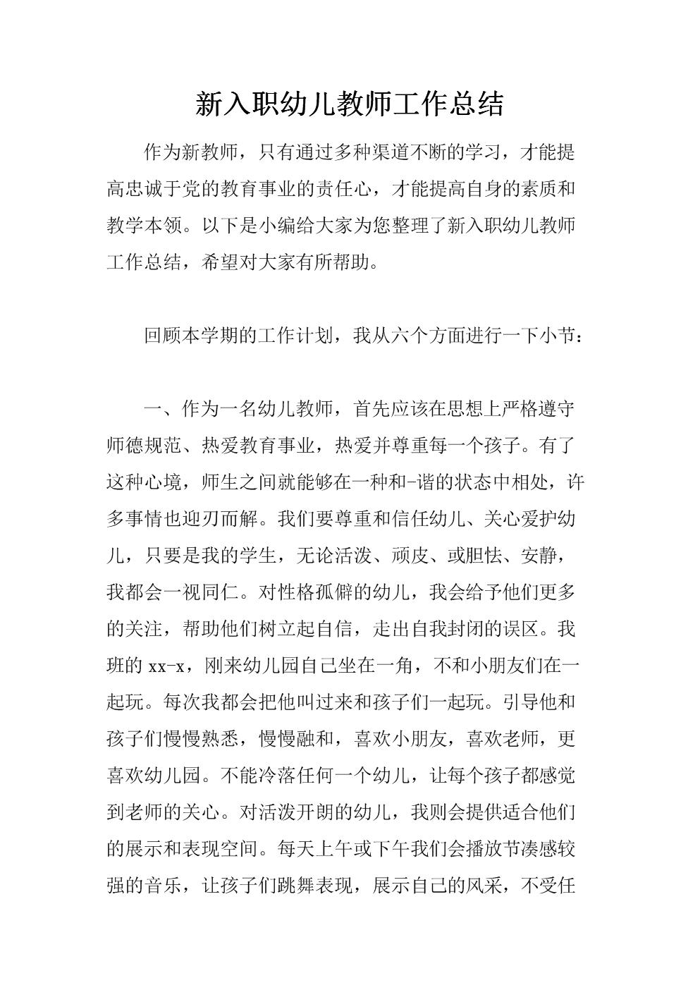 幼师上学期工作总结_新入职幼儿教师工作总结.docx