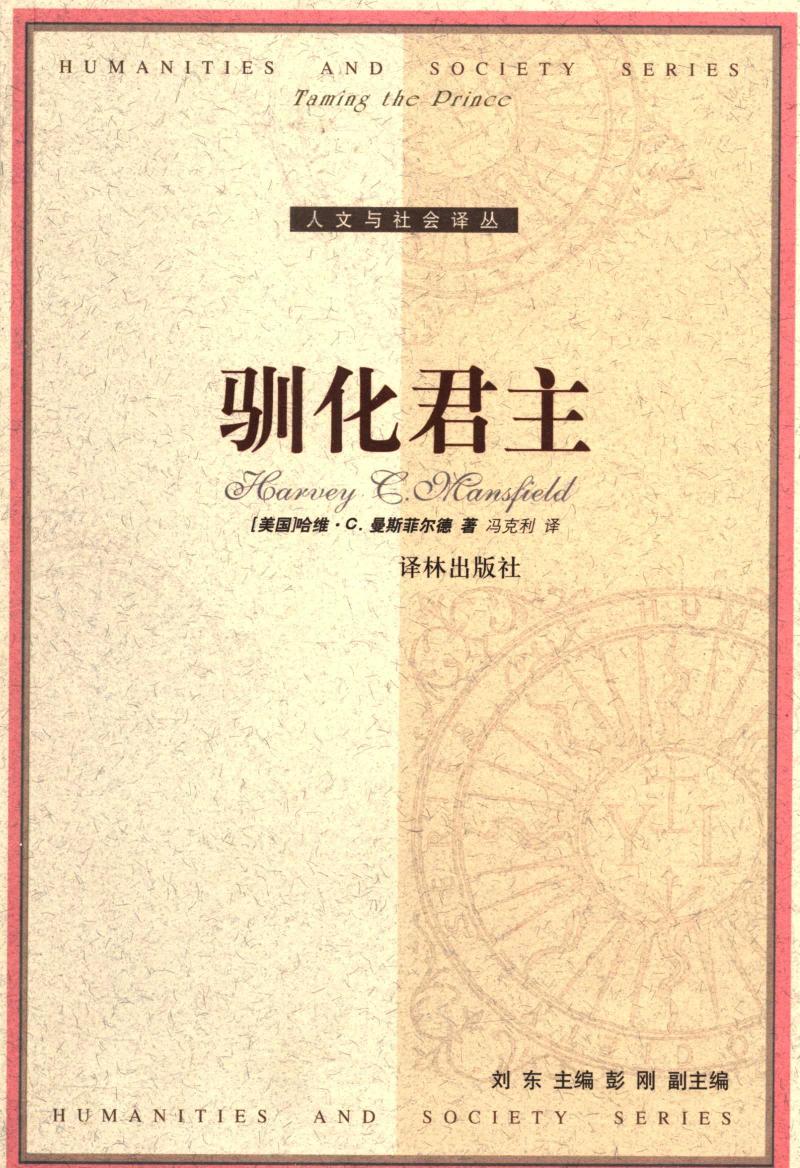 驯化君主 (美)哈维·C 曼斯菲尔德 pdf 全文免费