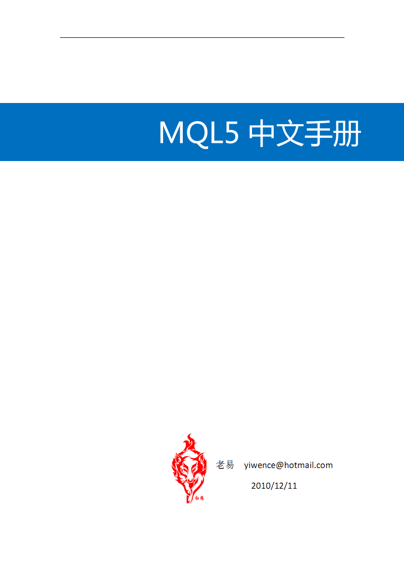 MQL5中文手册-老易 pdf 文档全文预览